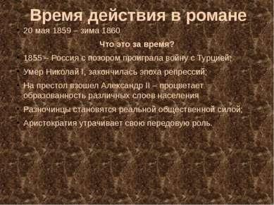 Время действия в романе 20 мая 1859 – зима 1860 Что это за время? 1855 – Росс...