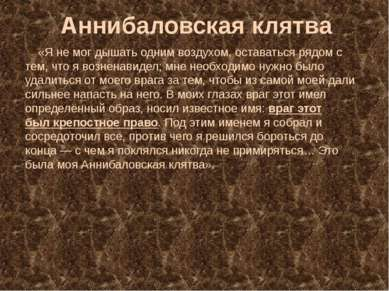 Аннибаловская клятва «Я не мог дышать одним воздухом, оставаться рядом с тем,...