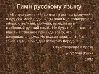 Гимн русскому языку  «Во дни сомнений, во дни тягостных раздумий о судьбах м...