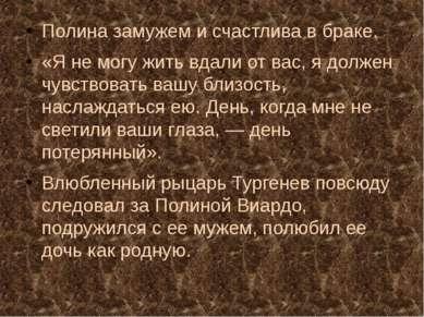 Полина замужем и счастлива в браке. «Я не могу жить вдали от вас, я должен чу...