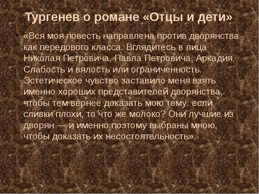 Тургенев о романе «Отцы и дети» «Вся моя повесть направлена против дворянства...