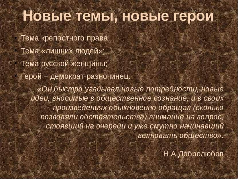 Новые темы, новые герои Тема крепостного права; Тема «лишних людей»; Тема рус...