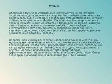 Музыка Сведений о музыке и музыкальных инструментах Тонга, которая существова...