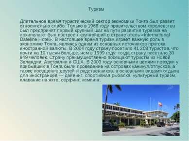 Туризм Длительное время туристический сектор экономики Тонга был развит относ...