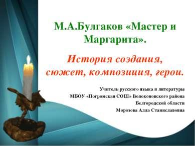 М.А.Булгаков «Мастер и Маргарита». История создания, сюжет, композиция, герои...