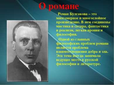 О романе Роман Булгакова – это многомерное и многослойное произведение. В нем...