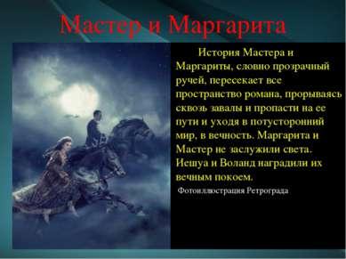 Мастер и Маргарита История Мастера и Маргариты, словно прозрачный ручей, пере...
