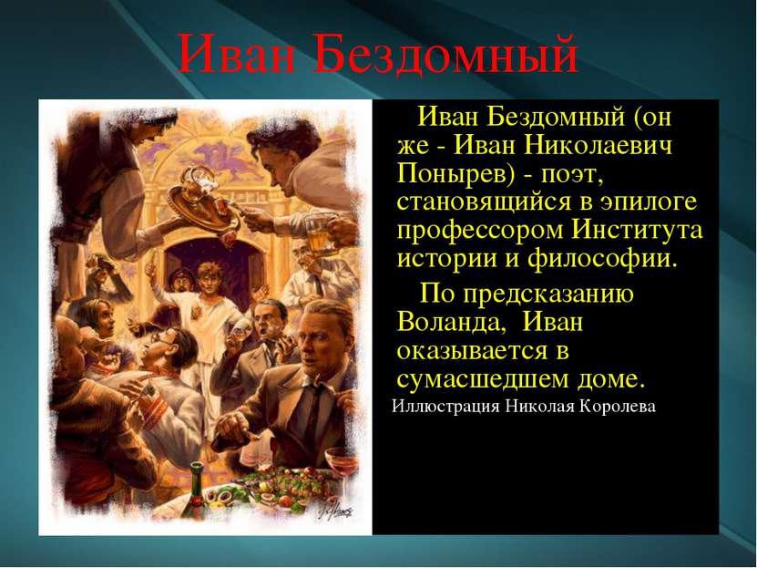 Иван Бездомный Иван Бездомный (он же - Иван Николаевич Понырев) - поэт, стано...