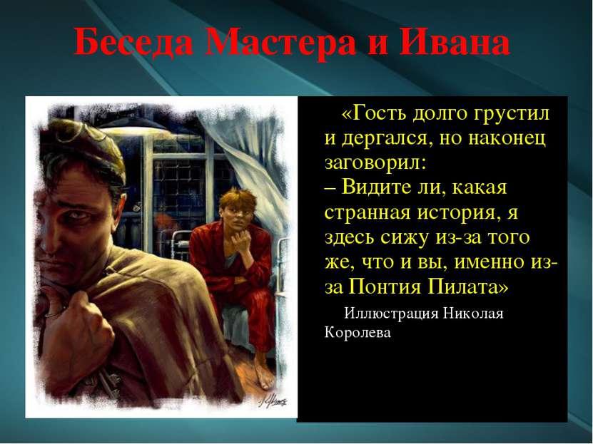 Беседа Мастера и Ивана «Гость долго грустил и дергался, но наконец заговорил:...