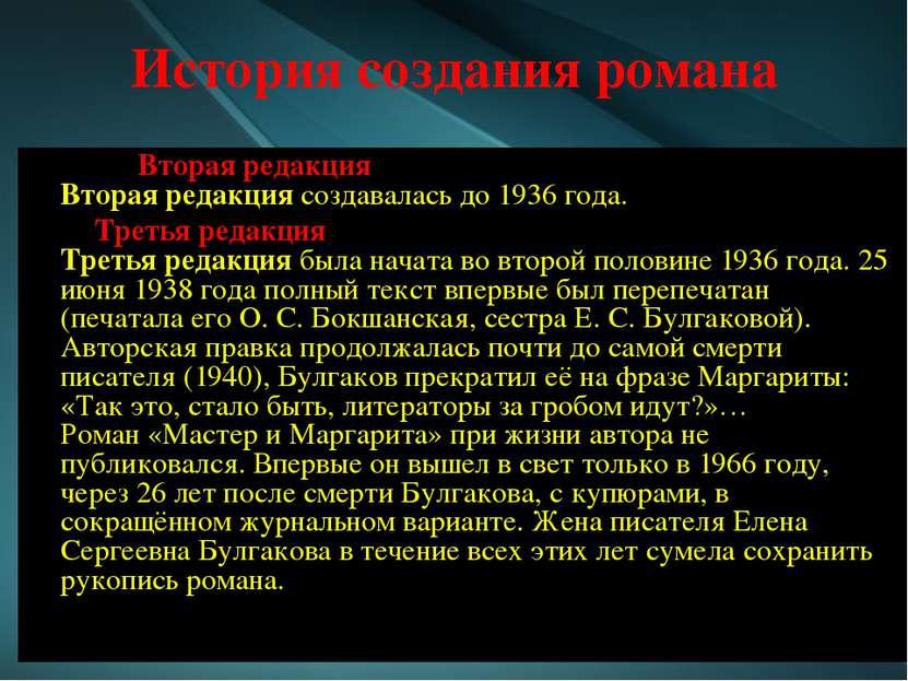 История создания романа Вторая редакция Вторая редакция создавалась до 1936 г...
