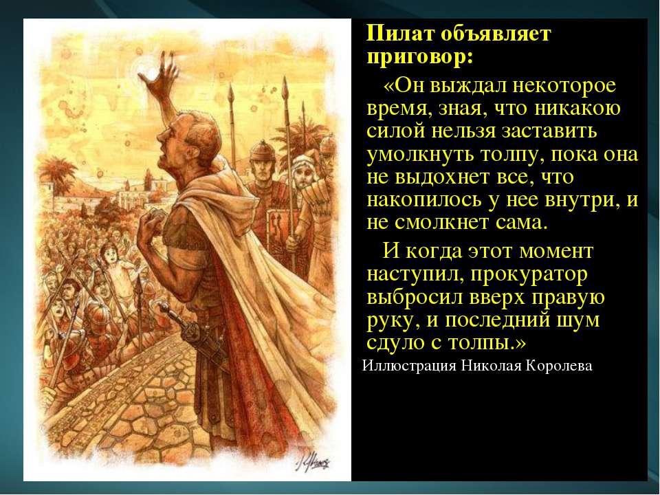 Пилат объявляет приговор: «Он выждал некоторое время, зная, что никакою силой...