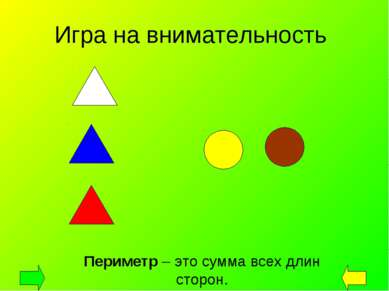 Игра на внимательность Периметр – это сумма всех длин сторон.