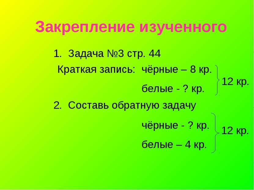 Закрепление изученного 1. Задача №3 стр. 44 Краткая запись: чёрные – 8 кр. бе...