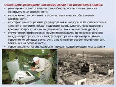 Основными факторами, внесшими вклад в возникновение аварии: реактор не соотве...
