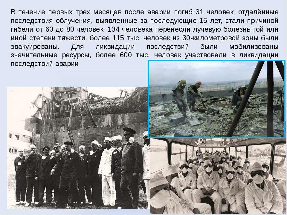 В течение первых трех месяцев после аварии погиб 31 человек; отдалённые после...