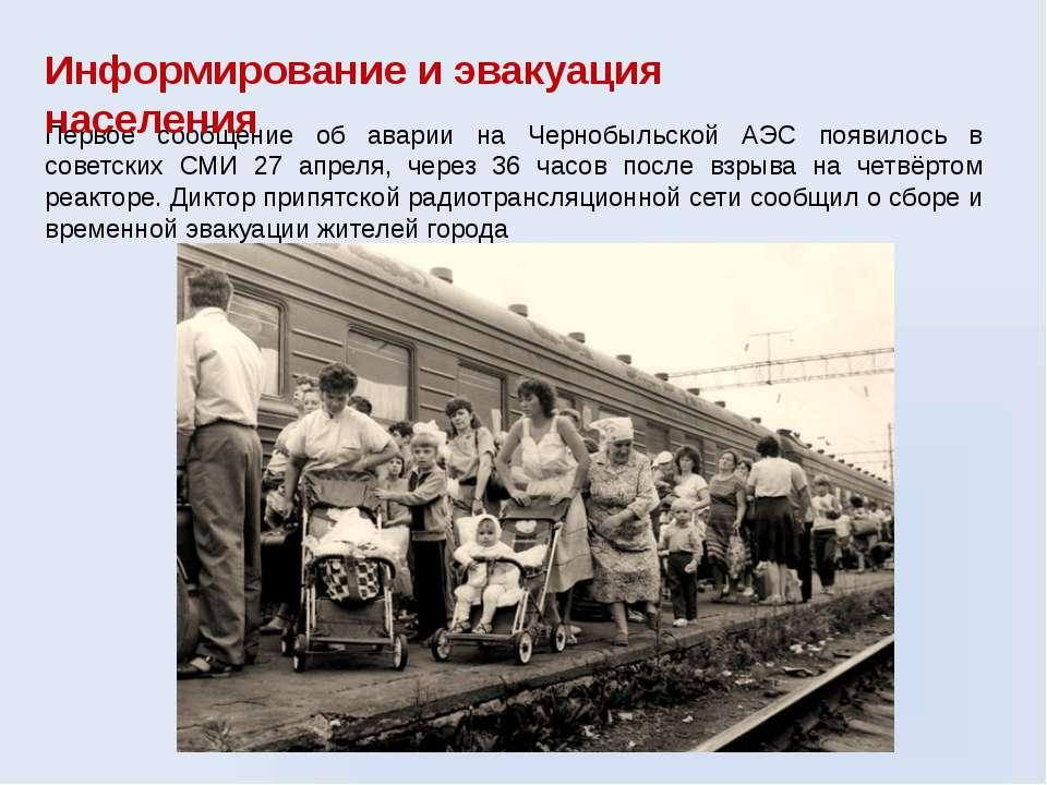 Первое сообщение об аварии на Чернобыльской АЭС появилось в советских СМИ 27 ...