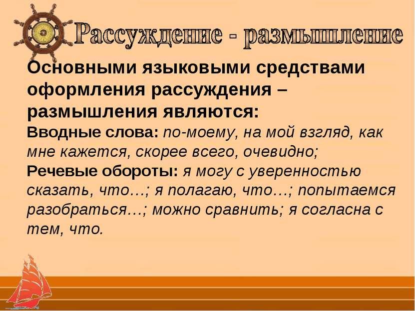 Основными языковыми средствами оформления рассуждения – размышления являются:...