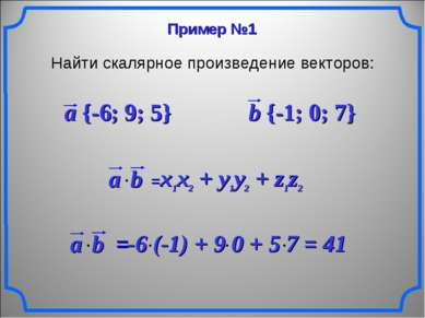 Пример №1 Найти скалярное произведение векторов: a {-6; 9; 5} b {-1; 0; 7}