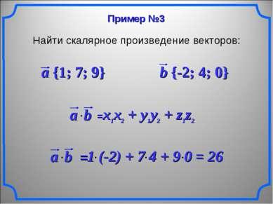 Пример №3 Найти скалярное произведение векторов: a {1; 7; 9} b {-2; 4; 0}