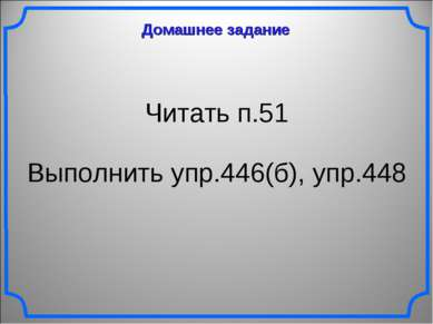 Домашнее задание Читать п.51 Выполнить упр.446(б), упр.448