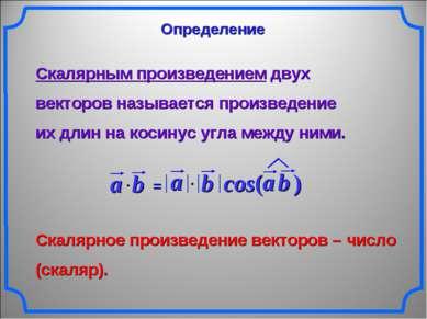 Скалярное произведение векторов – число (скаляр). Скалярным произведением дву...