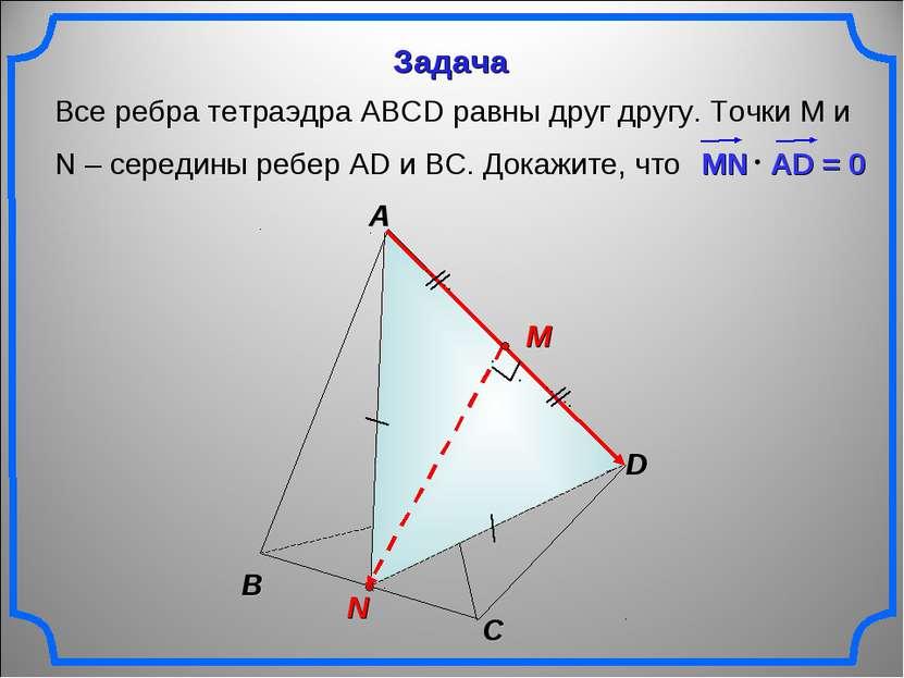 Все ребра тетраэдра АВСD равны друг другу. Точки М и N – середины ребер АD и ...