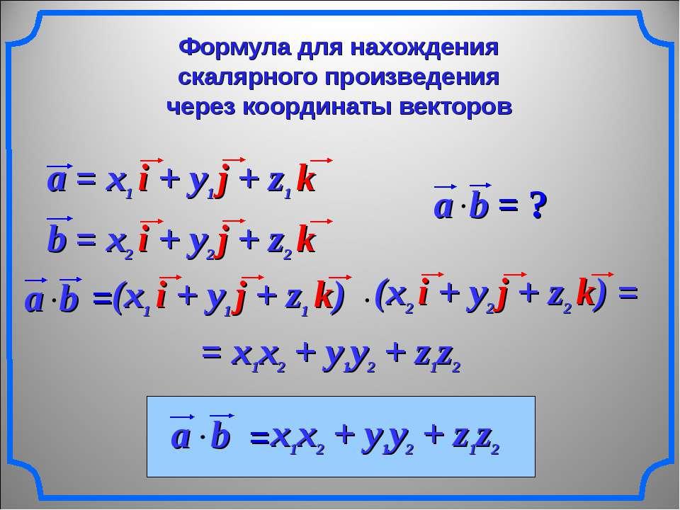 Формула для нахождения скалярного произведения через координаты векторов