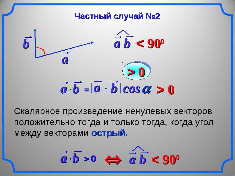 Скалярное произведение ненулевых векторов положительно тогда и только тогда, ...