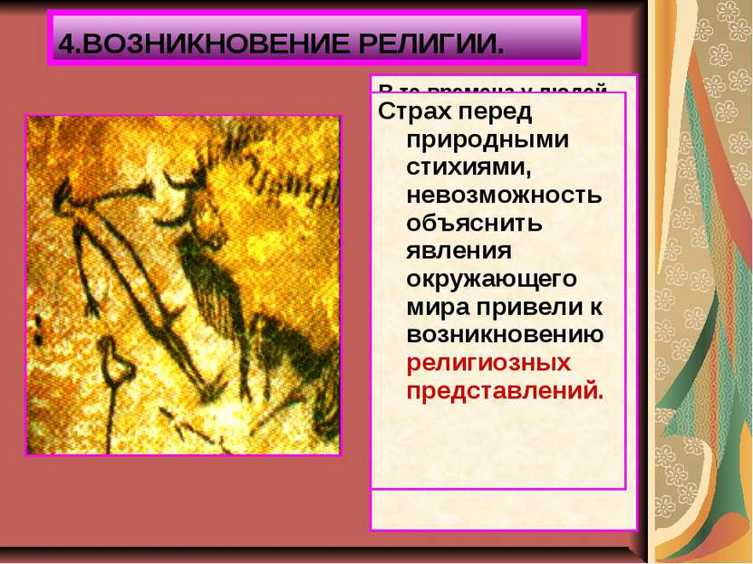 4.ВОЗНИКНОВЕНИЕ РЕЛИГИИ. В те времена у людей зародилась вера в оборотней, в ...