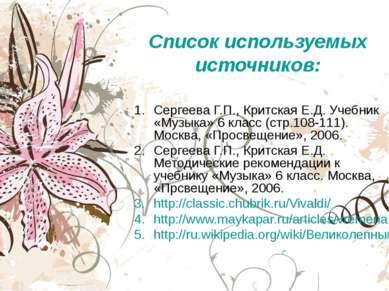 Список используемых источников: Сергеева Г.П., Критская Е.Д. Учебник «Музыка»...