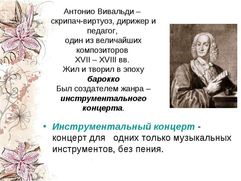 Антонио Вивальди – скрипач-виртуоз, дирижер и педагог, один из величайших ком...