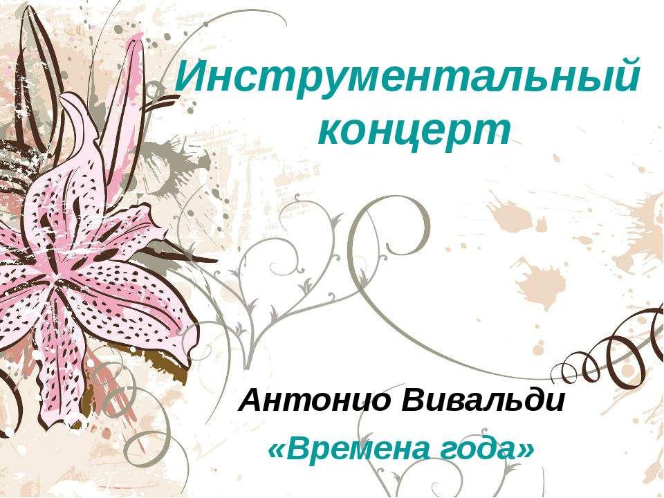 Инструментальный концерт Антонио Вивальди «Времена года»