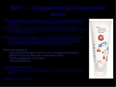 ШАГ 2 - Кондиционер для окрашенных волос Не все окрашенные волосы одинаковые,...