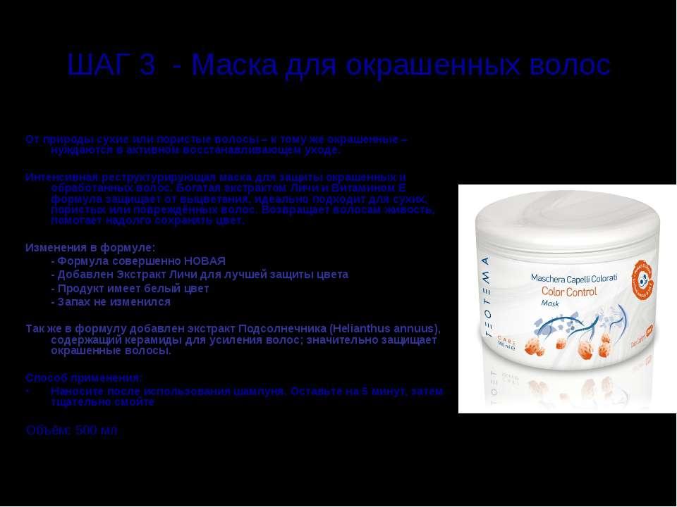 ШАГ 3 - Маска для окрашенных волос От природы сухие или пористые волосы – к т...