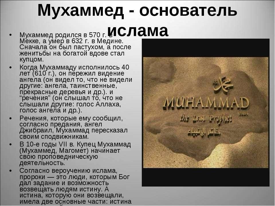 Мухаммед - основатель ислама Мухаммед родился в 570 г. в Мекке, а умер в 632 ...