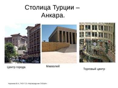Столица Турции – Анкара. Центр города Мавзолей Торговый центр Карамова В.А., ...