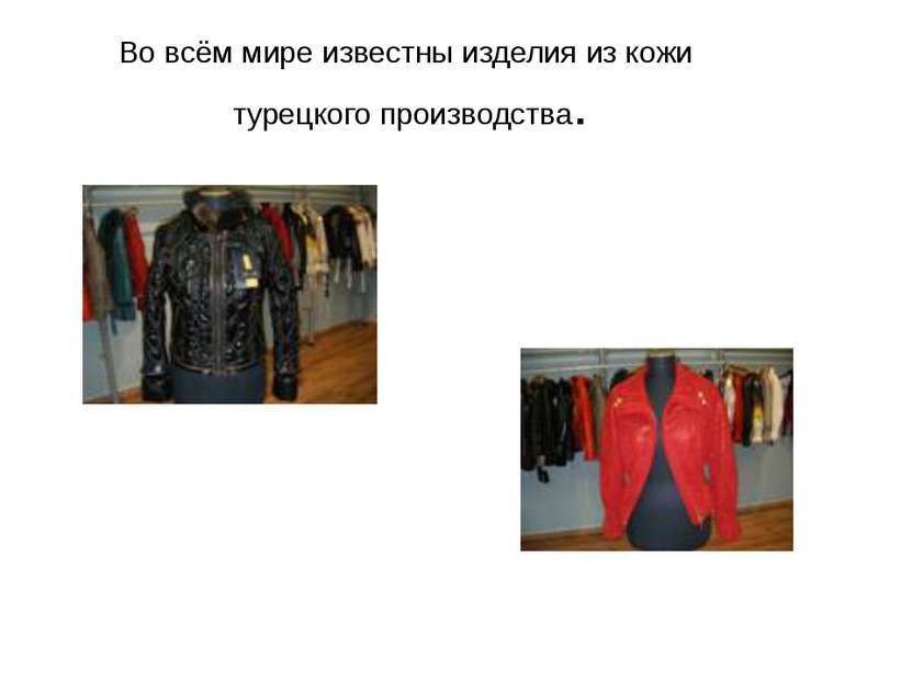 Во всём мире известны изделия из кожи турецкого производства.