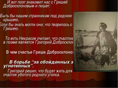 И вот поэт знакомит нас с Гришей Добросклоновым и пишет: Быть бы нашим странн...