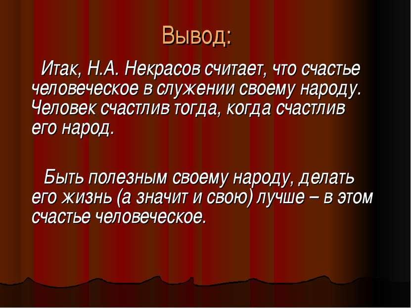 Вывод: Итак, Н.А. Некрасов считает, что счастье человеческое в служении своем...