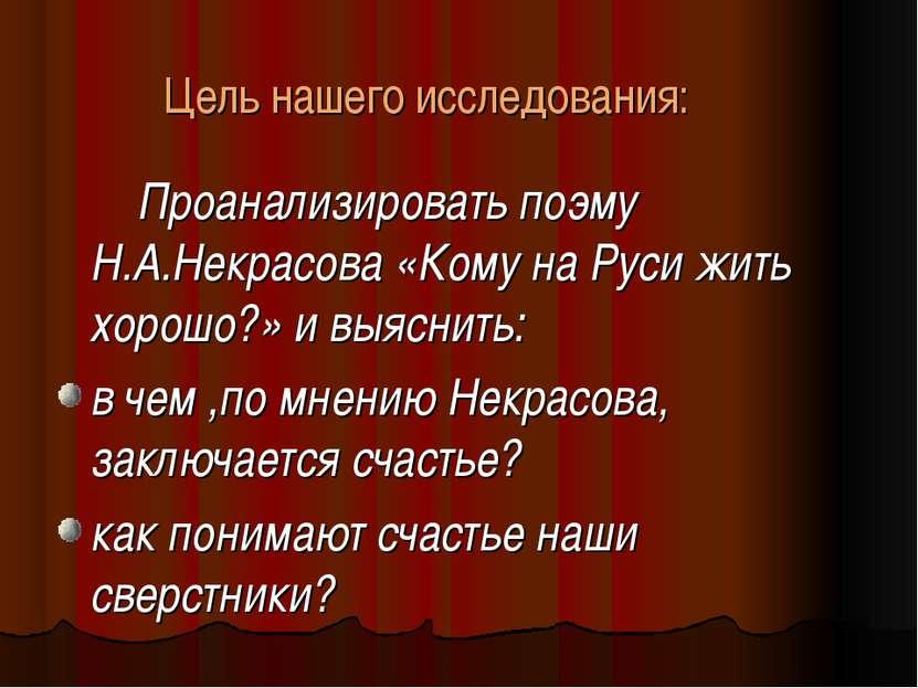 Цель нашего исследования: Проанализировать поэму Н.А.Некрасова «Кому на Руси ...