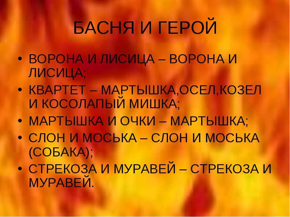 БАСНЯ И ГЕРОЙ ВОРОНА И ЛИСИЦА – ВОРОНА И ЛИСИЦА; КВАРТЕТ – МАРТЫШКА,ОСЕЛ,КОЗЕ...