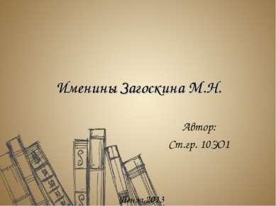 Именины Загоскина М.Н. Автор: Ст.гр. 10ЭО1 Пенза,2013