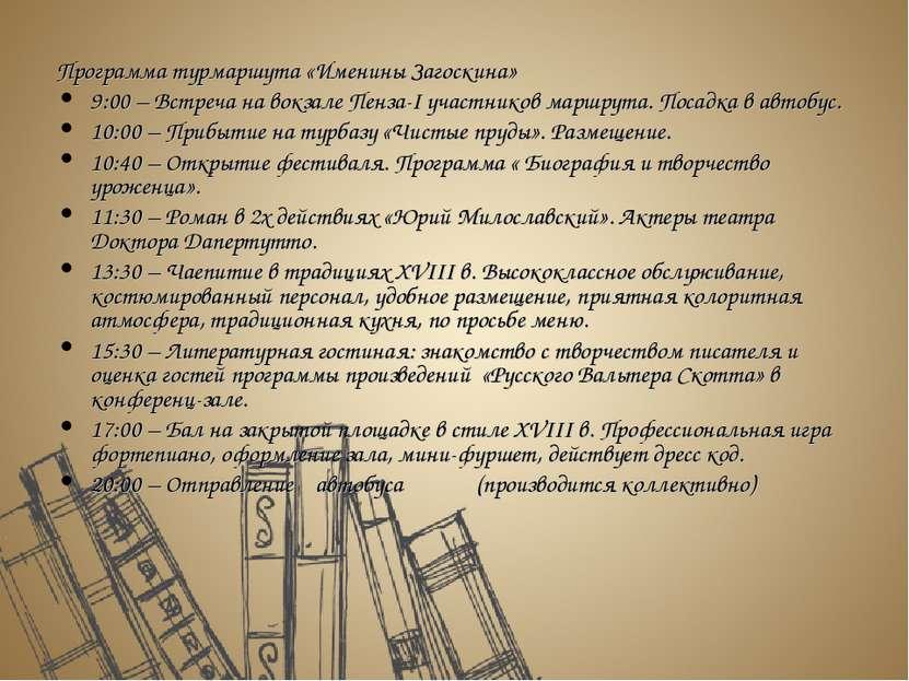 Программа турмаршута «Именины Загоскина» 9:00 – Встреча на вокзале Пенза-I уч...