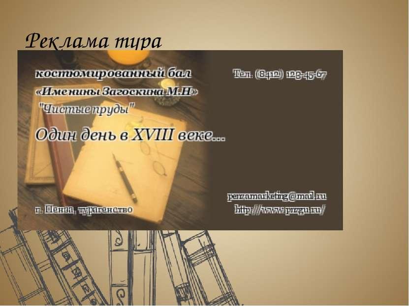 Реклама тура