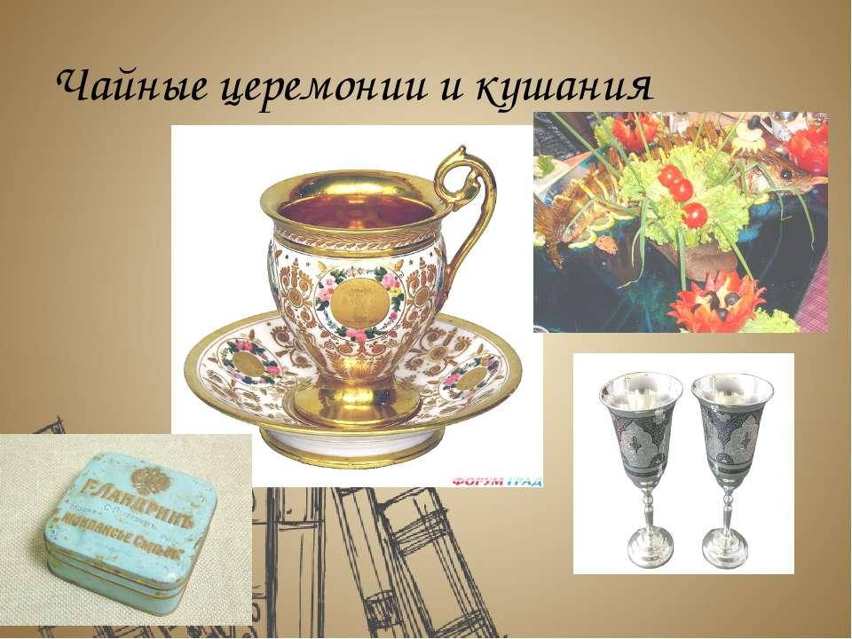 Чайные церемонии и кушания