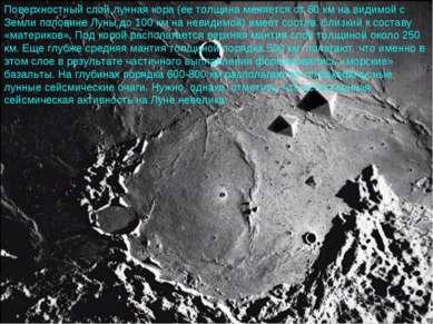 Поверхностный слой лунная кора (ее толщина меняется от 60 км на видимой с Зем...