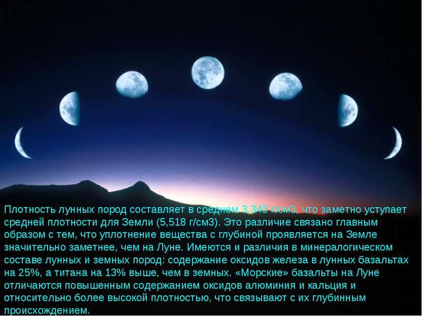 Плотность лунных пород составляет в среднем 3,343 г/см3, что заметно уступает...