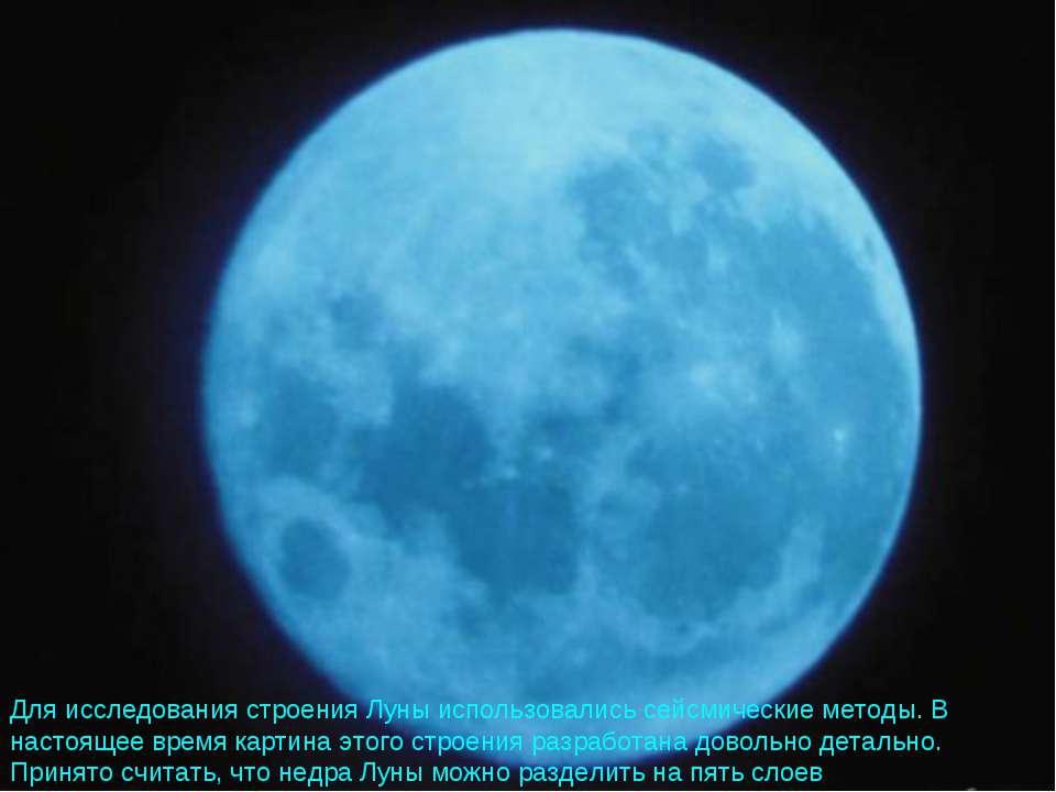 Для исследования строения Луны использовались сейсмические методы. В настояще...