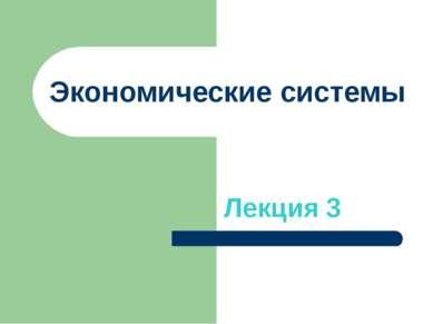 Экономические системы Лекция 3