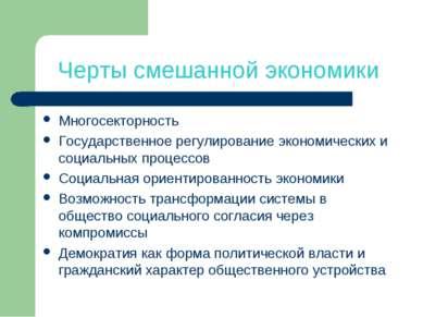 Черты смешанной экономики Многосекторность Государственное регулирование экон...
